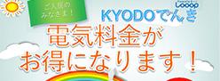 KYODOでんき